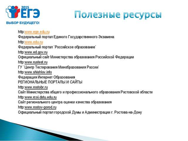 http:www.ege.edu.ru Федеральный портал Единого Государственного Экзамена http...