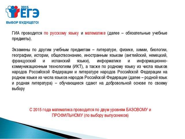 ГИА проводится по русскому языку и математике (далее – обязательные учебные п...