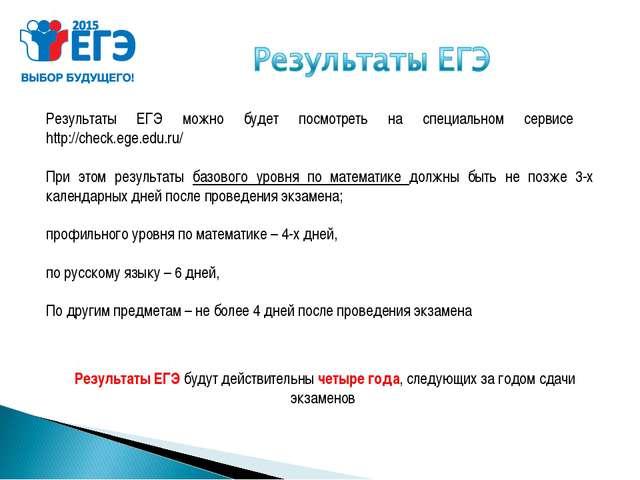 Результаты ЕГЭ можно будет посмотреть на специальном сервисе http://check.ege...