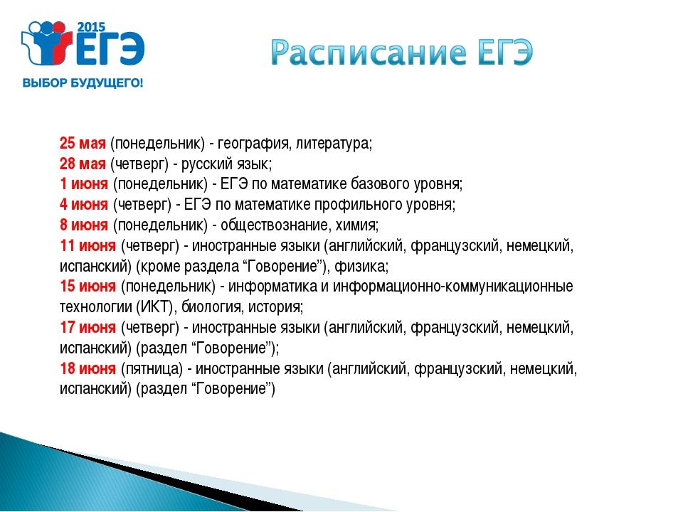 25 мая (понедельник) - география, литература; 28 мая (четверг) - русский язык...