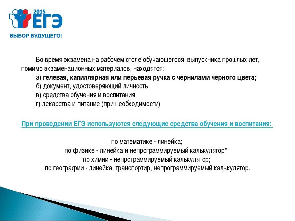 При проведении ЕГЭ используются следующие средства обучения и воспитания: по...