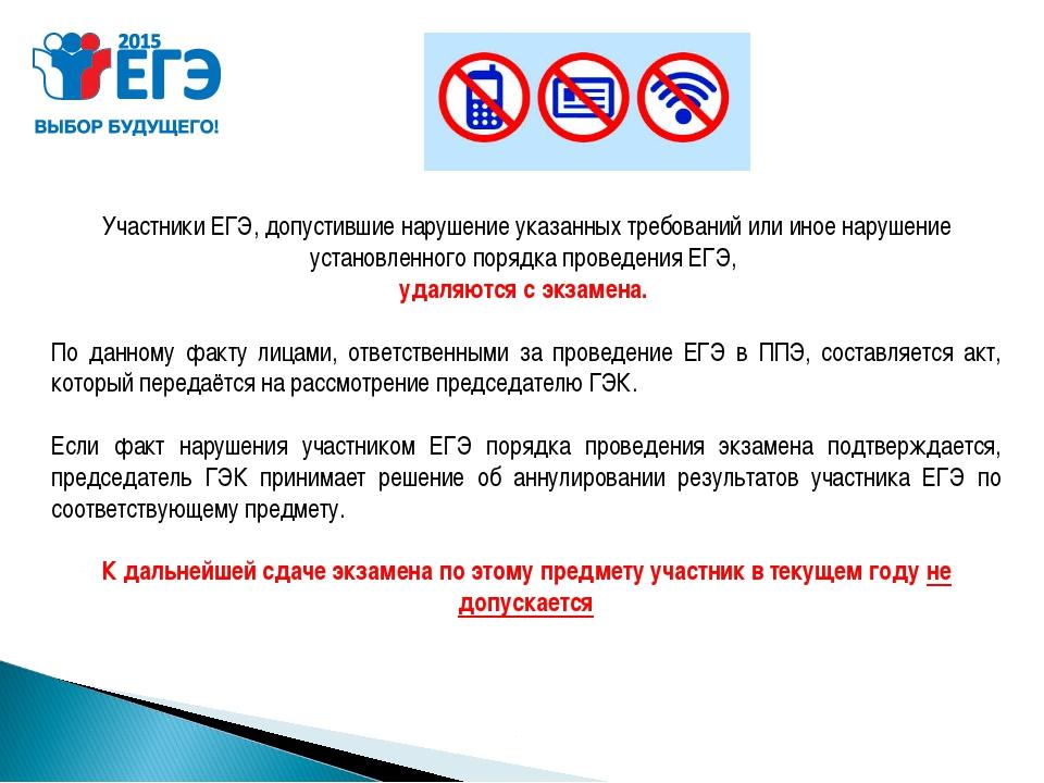 Участники ЕГЭ, допустившие нарушение указанных требований или иное нарушение...