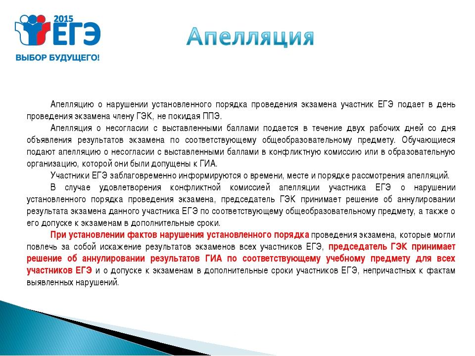 Апелляцию о нарушении установленного порядка проведения экзамена участник ЕГЭ...