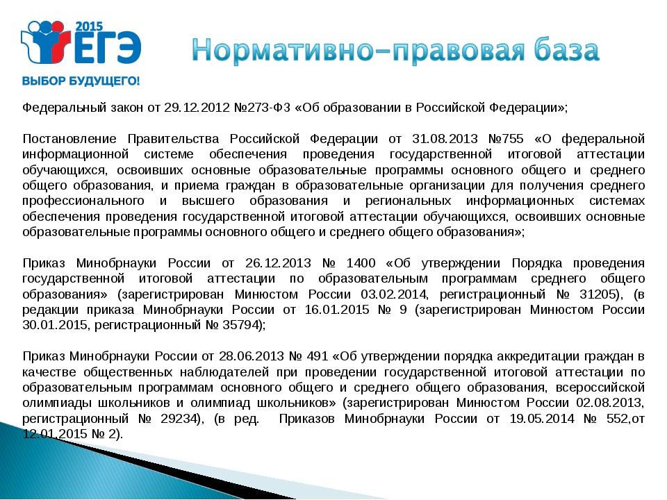 Федеральный закон от 29.12.2012 №273-ФЗ «Об образовании в Российской Федераци...