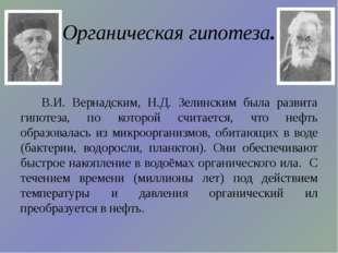 Органическая гипотеза. В.И. Вернадским, Н.Д. Зелинским была развита гипотеза,
