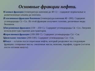 Основные фракции нефти. Газовая фракция (температура кипения до 40 С) – содер