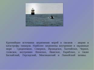 Крупнейшие источники загрязнения морей и океанов – аварии и катастрофы танкер