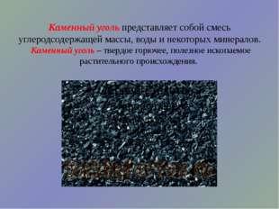 Каменный уголь представляет собой смесь углеродсодержащей массы, воды и некот