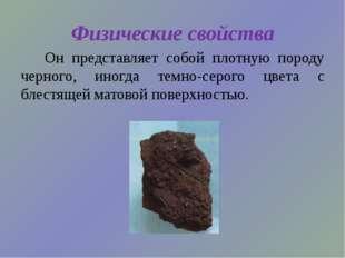 Физические свойства Он представляет собой плотную породу черного, иногда темн