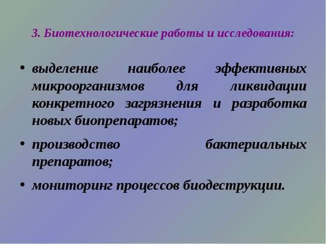 3. Биотехнологические работы и исследования: выделение наиболее эффективных м...