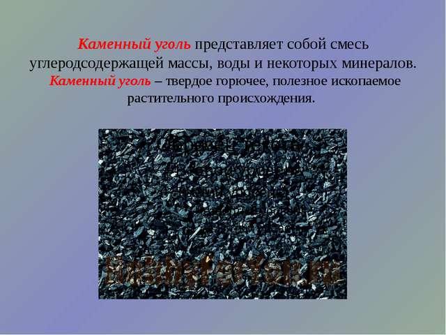 Каменный уголь представляет собой смесь углеродсодержащей массы, воды и некот...