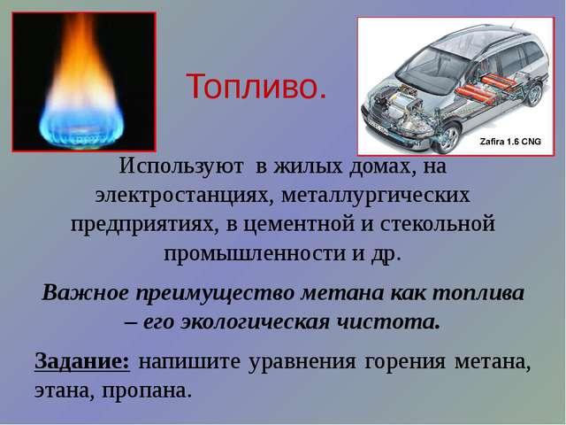 Топливо. Используют в жилых домах, на электростанциях, металлургических предп...