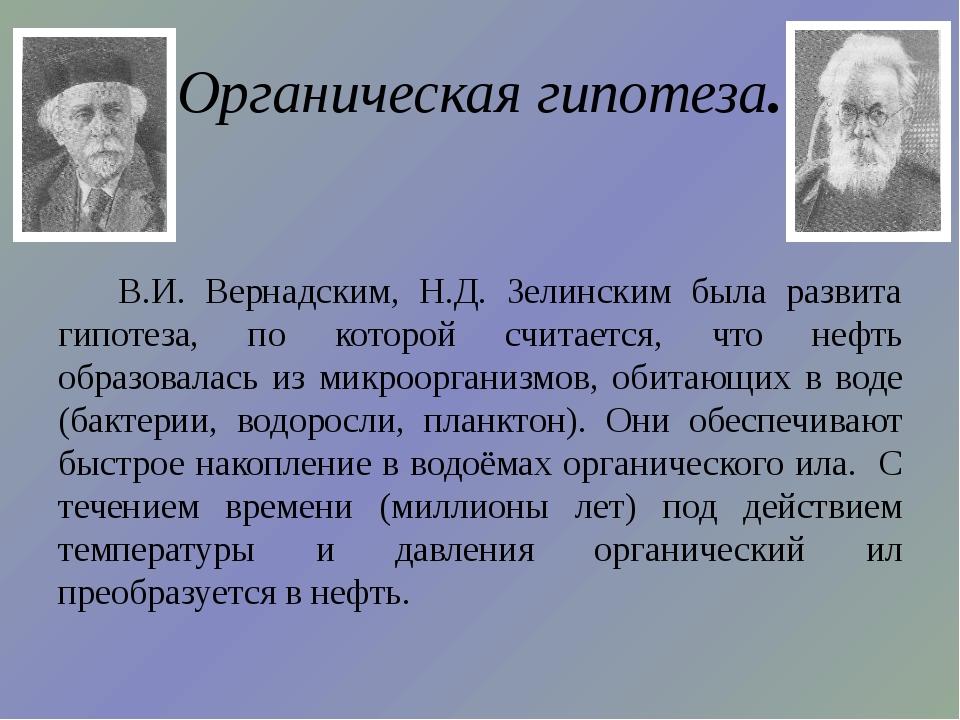 Органическая гипотеза. В.И. Вернадским, Н.Д. Зелинским была развита гипотеза,...
