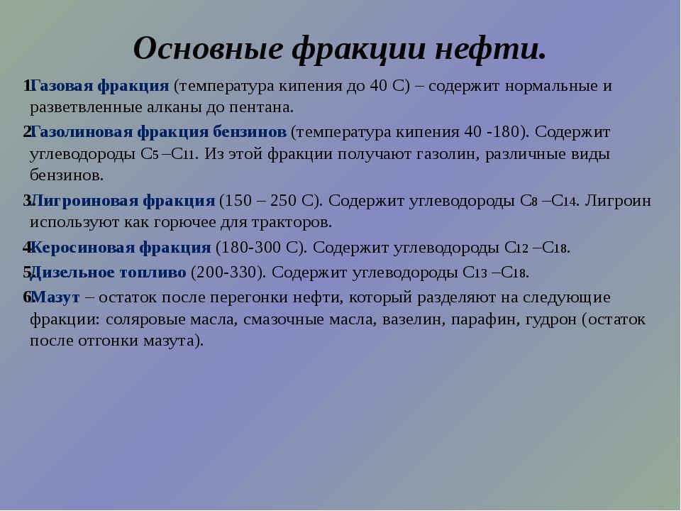 Основные фракции нефти. Газовая фракция (температура кипения до 40 С) – содер...