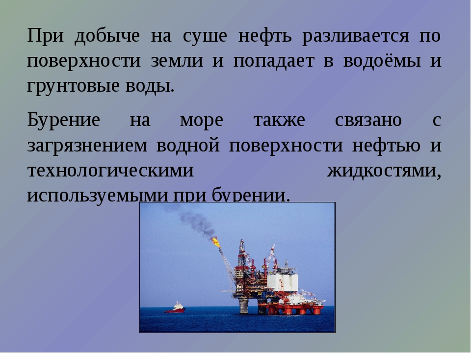 При добыче на суше нефть разливается по поверхности земли и попадает в водоё...