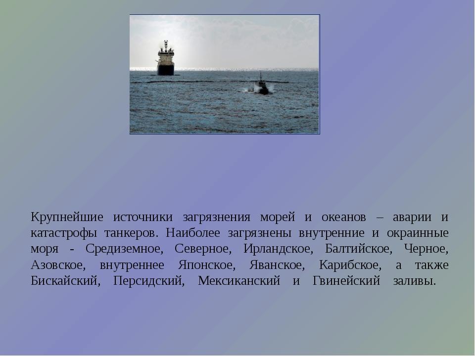 Крупнейшие источники загрязнения морей и океанов – аварии и катастрофы танкер...