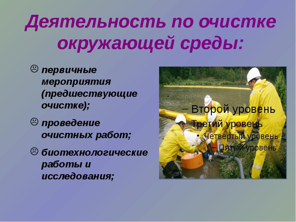 Деятельность по очистке окружающей среды: первичные мероприятия (предшествующ...