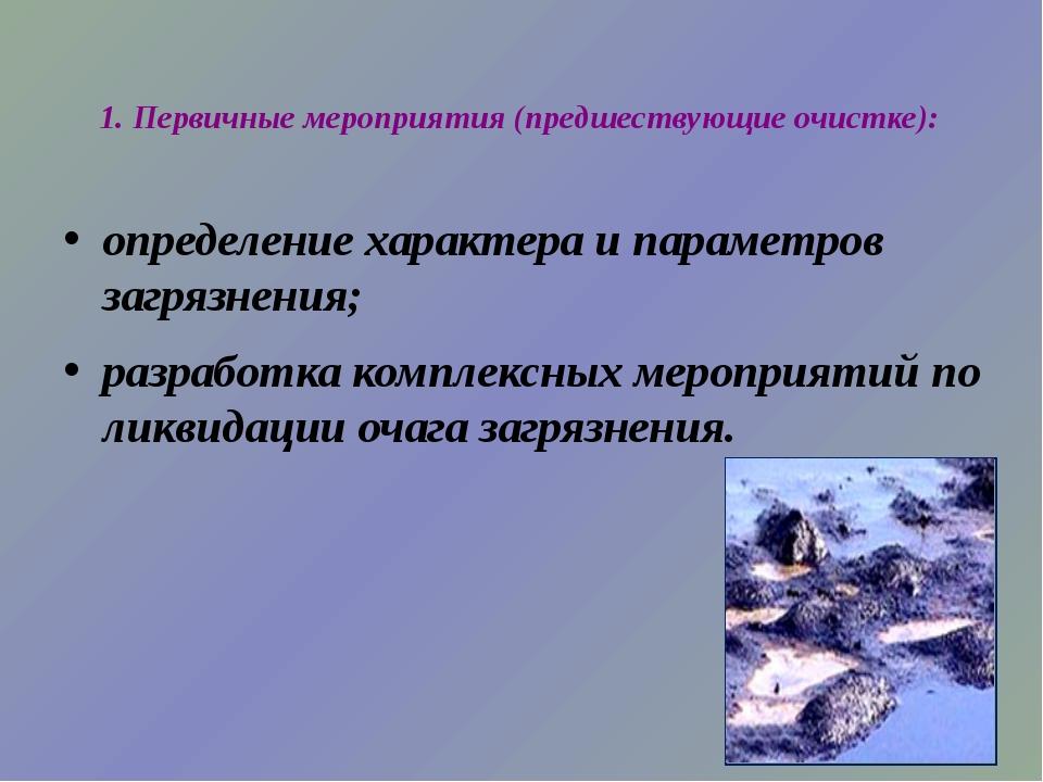 1. Первичные мероприятия (предшествующие очистке): определение характера и па...