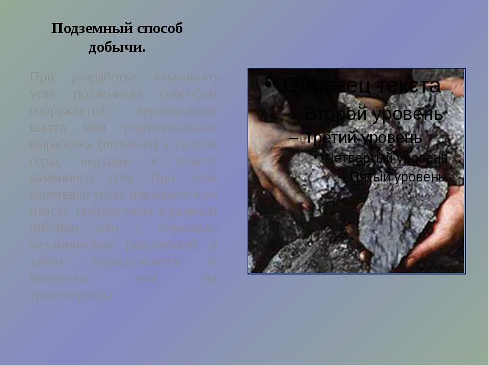 Подземный способ добычи. При разработке каменного угля подземным способом соо...