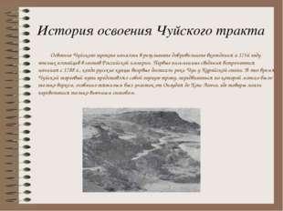 История освоения Чуйского тракта Освоение Чуйского тракта началось в результа