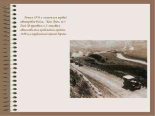 Летом 1934 г. состоялся первый автопробег Бийск - Кош-Агач, за 5 дней 28 гру