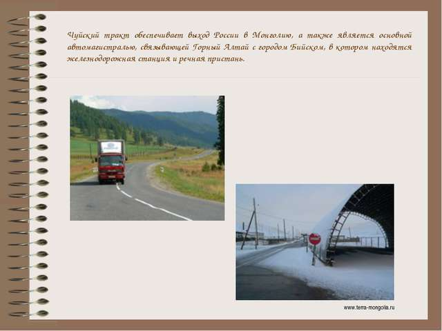 Чуйский тракт обеспечивает выход России в Монголию, а также является основной...
