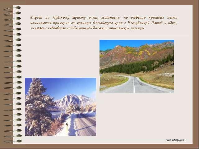 Дорога по Чуйскому тракту очень живописна, но особенно красивые места начинаю...