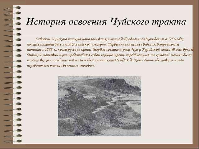 История освоения Чуйского тракта Освоение Чуйского тракта началось в результа...