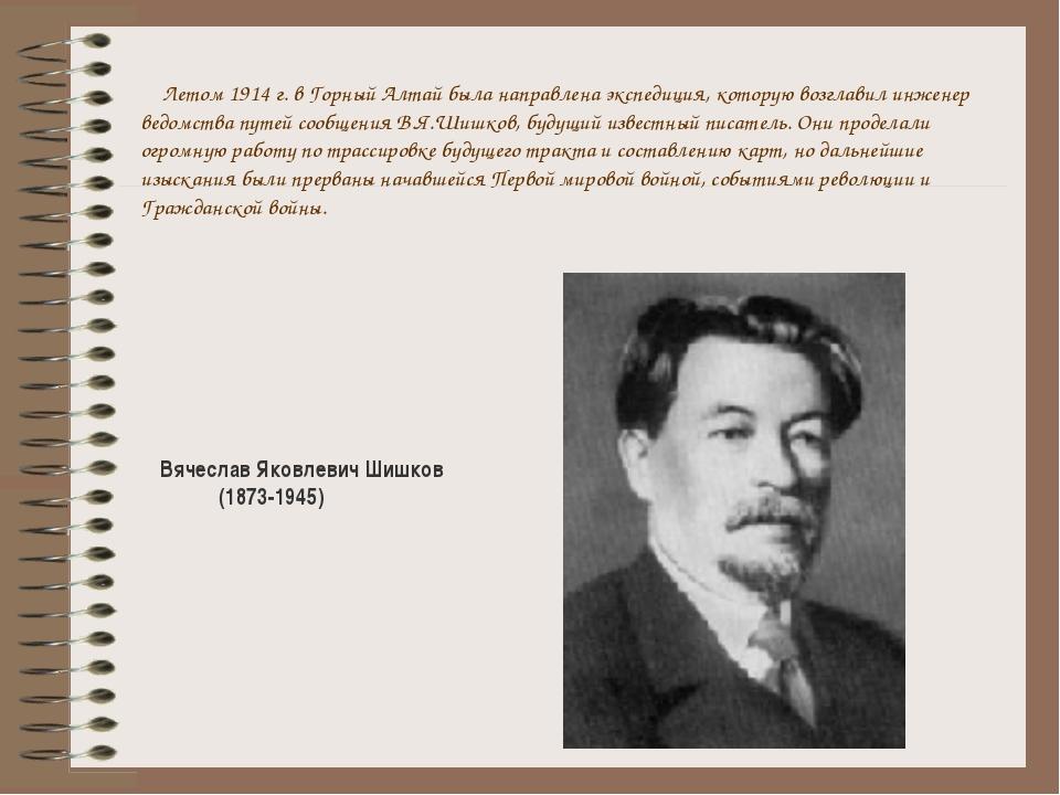 Летом 1914 г. в Горный Алтай была направлена экспедиция, которую возглавил и...