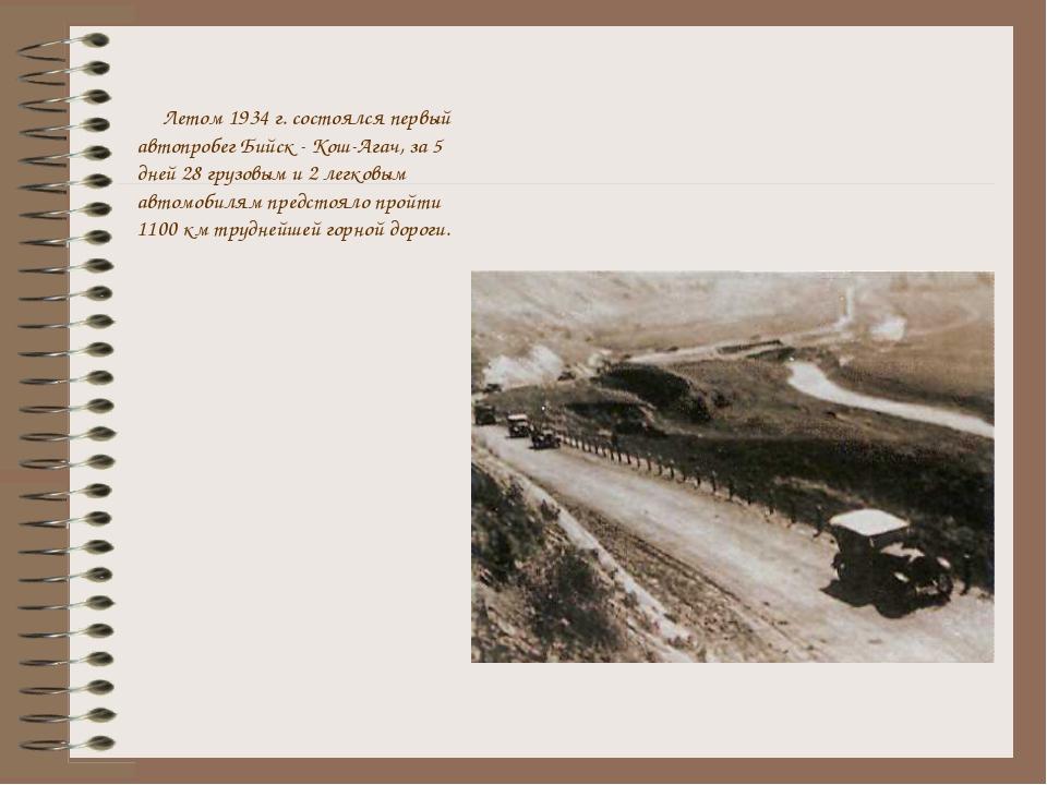 Летом 1934 г. состоялся первый автопробег Бийск - Кош-Агач, за 5 дней 28 гру...