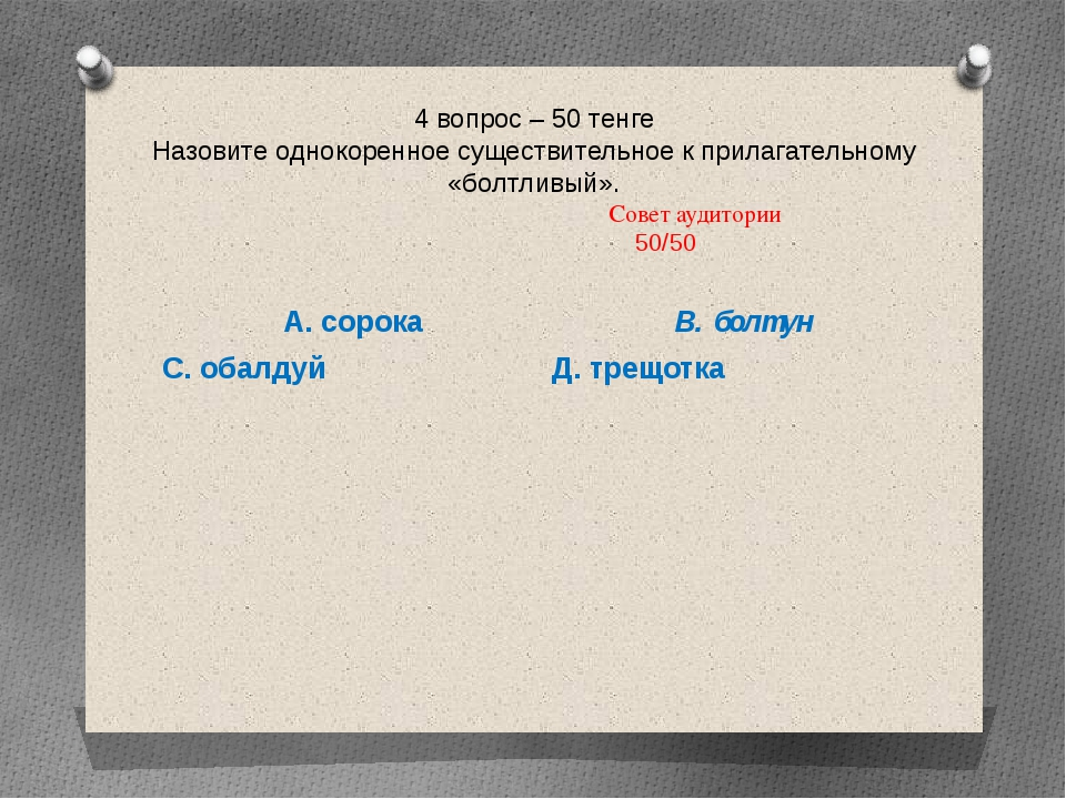 4 вопрос – 50 тенге Назовите однокоренное существительное к прилагательному «...