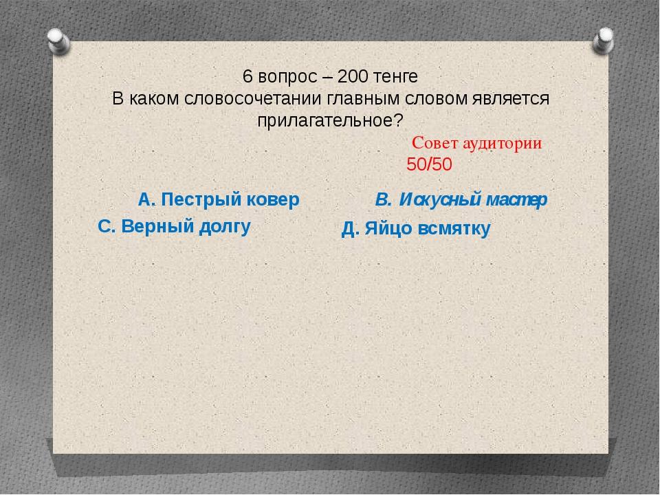 6 вопрос – 200 тенге В каком словосочетании главным словом является прилагате...