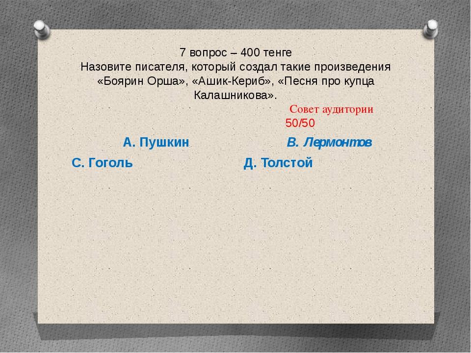 7 вопрос – 400 тенге Назовите писателя, который создал такие произведения «Бо...