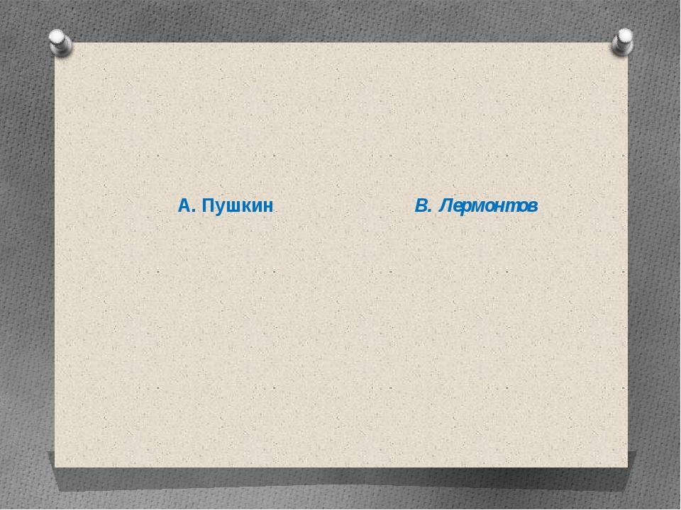 А. Пушкин В. Лермонтов