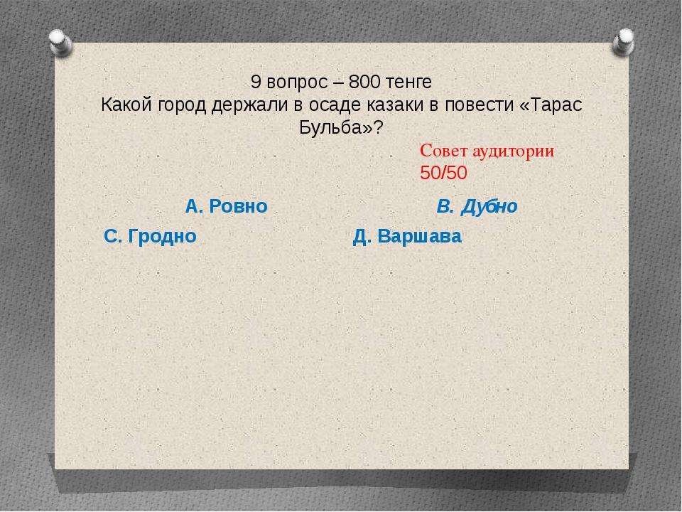 9 вопрос – 800 тенге Какой город держали в осаде казаки в повести «Тарас Буль...