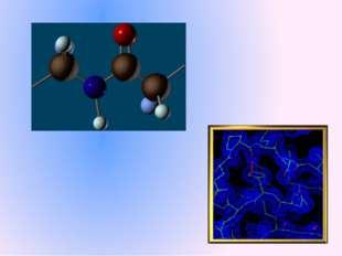 Органические вещества можно расположить в ряды сходных по составу, строению