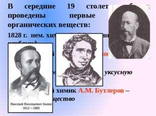 В середине 19 столетия были проведены первые синтезы органических веществ: 18