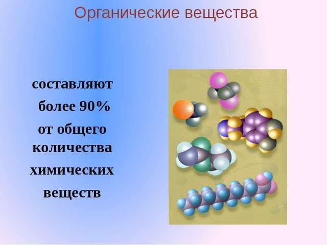 Органические вещества составляют более 90% от общего количества химических ве...