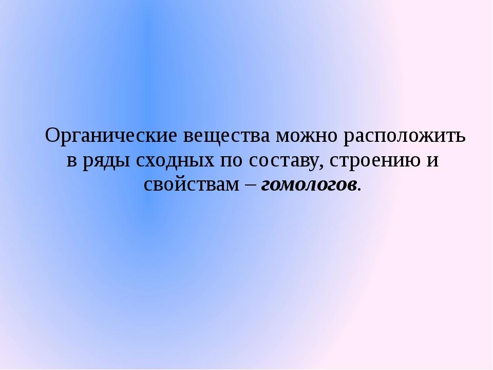 Для органических веществ характерной является изомерия.
