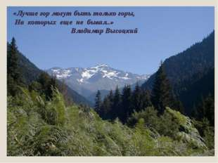 «Лучше гор могут быть только горы, На которых еще не бывал..» Владимир Высоц