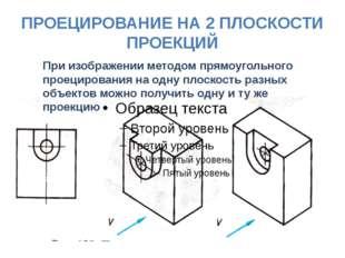 ПРОЕЦИРОВАНИЕ НА 2 ПЛОСКОСТИ ПРОЕКЦИЙ При изображении методом прямоугольного