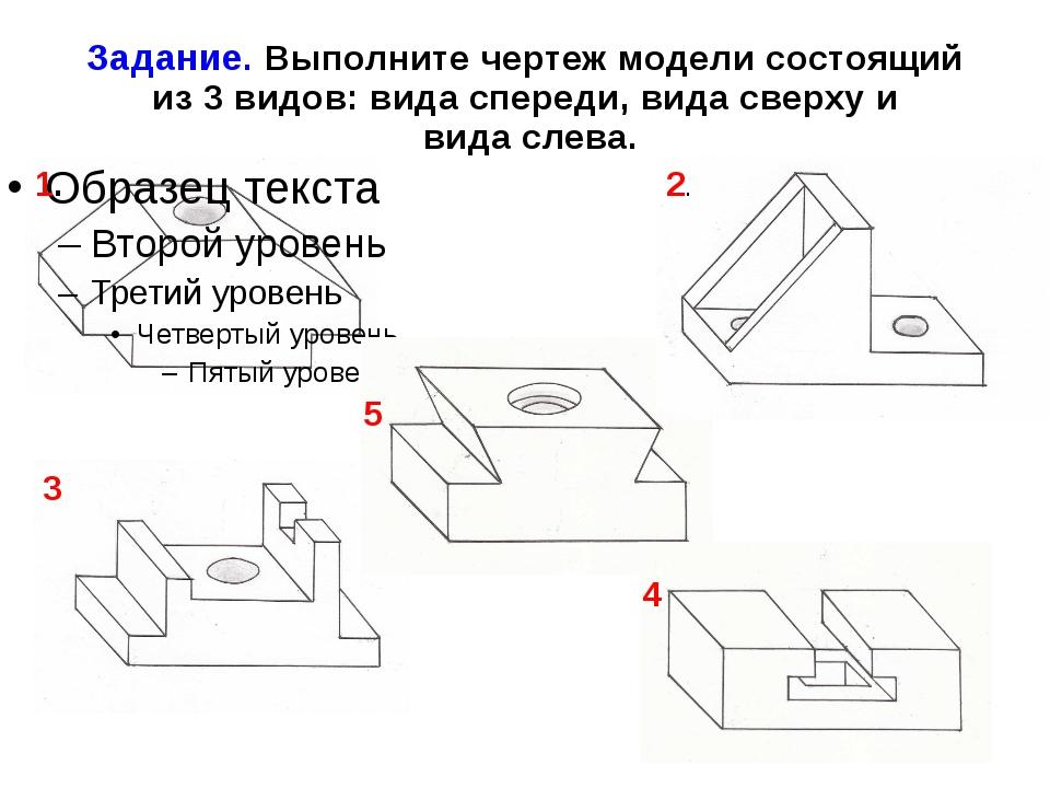 Задание. Выполните чертеж модели состоящий из 3 видов: вида спереди, вида све...