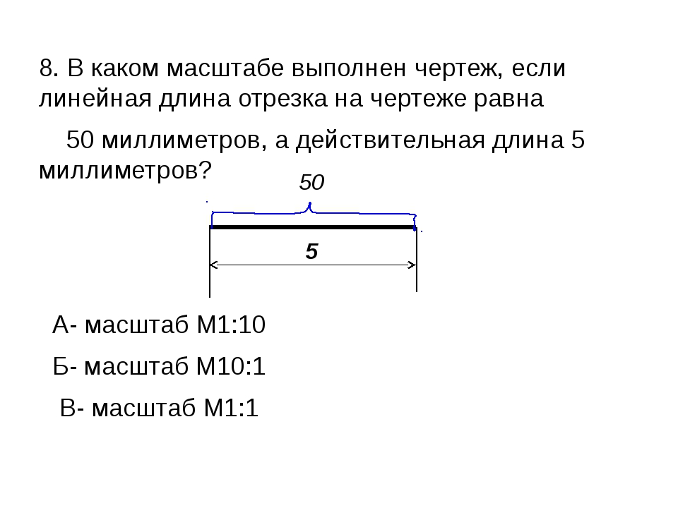 8. В каком масштабе выполнен чертеж, если линейная длина отрезка на чертеже р...