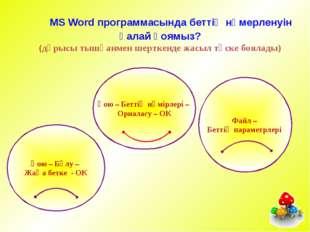 MS Word программасында беттің нөмерленуін қалай қоямыз? (дұрысы тышқанмен ше