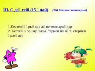 ІІІ. С деңгейі (15 ұпай) (164 беттегі тапсырма) 1.Кестені құрыңдар және толты