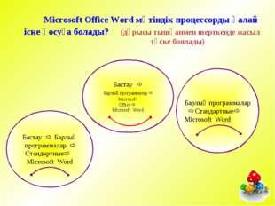 Microsoft Office Word мәтіндік процессорды қалай іске қосуға болады? (дұрысы