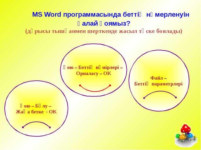 MS Word программасында беттің нөмерленуін қалай қоямыз? (дұрысы тышқанмен ше...