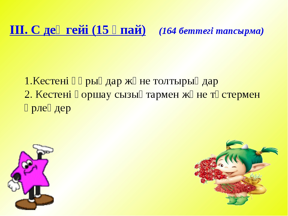 ІІІ. С деңгейі (15 ұпай) (164 беттегі тапсырма) 1.Кестені құрыңдар және толты...