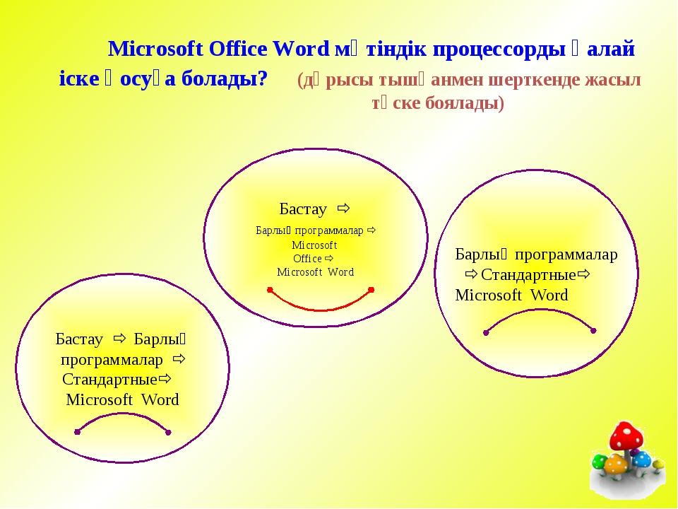 Microsoft Office Word мәтіндік процессорды қалай іске қосуға болады? (дұрысы...
