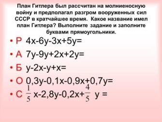 http://mou31.togliatty.rosshkola.ru/data/c698374dc7ab46a9b1bc51fe919727d2/c62098e1e02a4a9c818ca6a4075f6a1e.bin